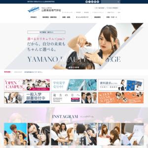 山野美容専門学校の画像