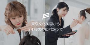 東京文化専門学校の画像