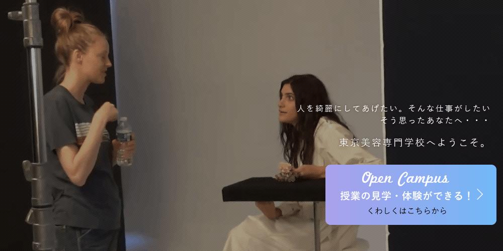 東京美容専門学校の画像