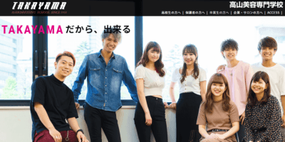 高山美容専門学校の画像