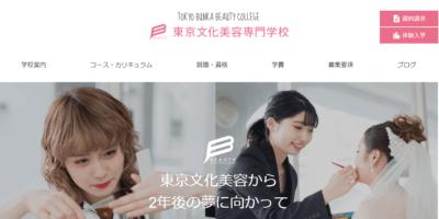 東京文化美容専門学校の画像