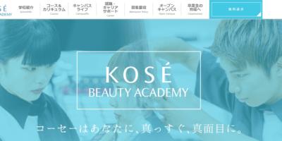 コーセー美容専門学校の画像